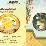 النباتات العسلية