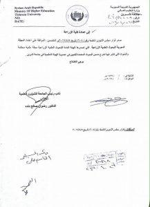 قرار اعتماد المجلة من قبل جامعة تشرين