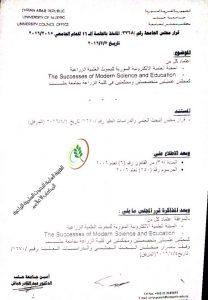 قرار اعتماد المجلة من قبل جامعة حلب