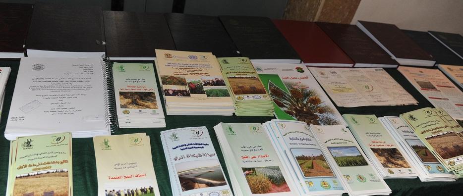 منشورات الهيئة العامة للبحوث العلمية الزراعية