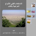 AlGhabCover
