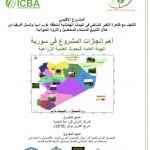 أهم انجازات مشروع التكيف مع ظاهرة التغير المناخي في سورية