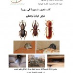 Pests of Stored Grains in SyriaCover