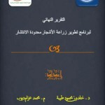 تقرير برنامج تطوير زراعة الأشجار معدودة الإنتشار