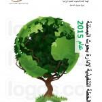 horticulture-plan2015