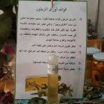 جانب من جناح الهيئة في معرض دمشق الدولي