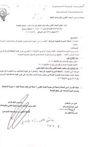قرار اعتماد المجلة من قبل جامعة البعث